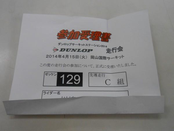 DSCN4899